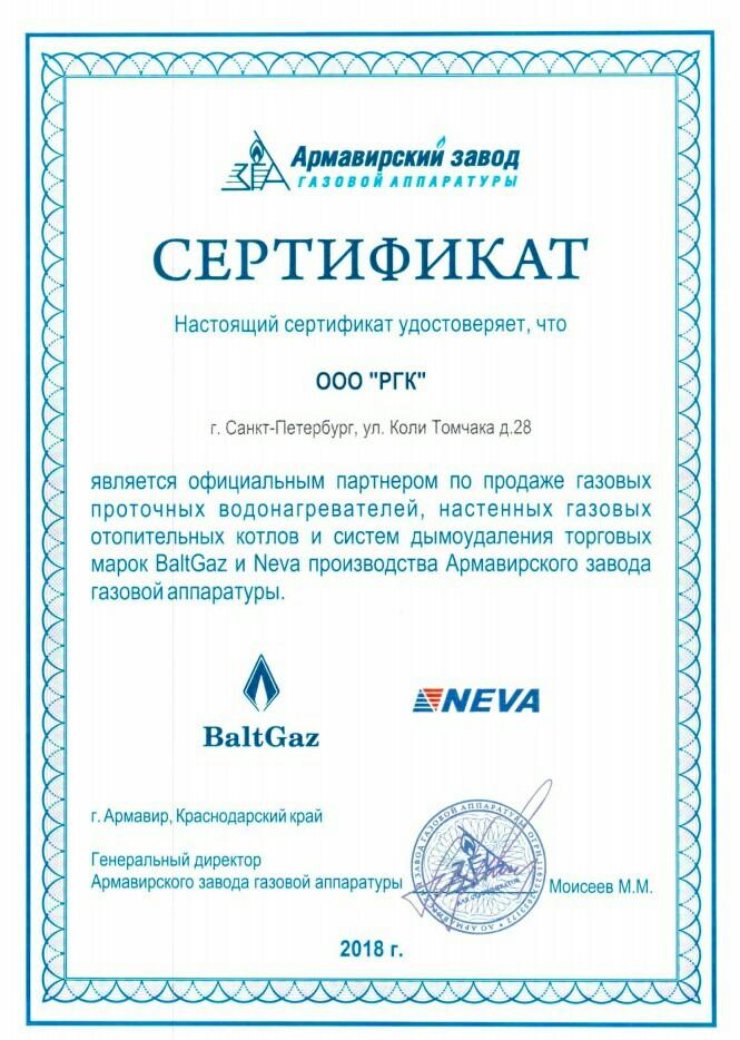 Официальный партнер марок BaltGaz и Neva